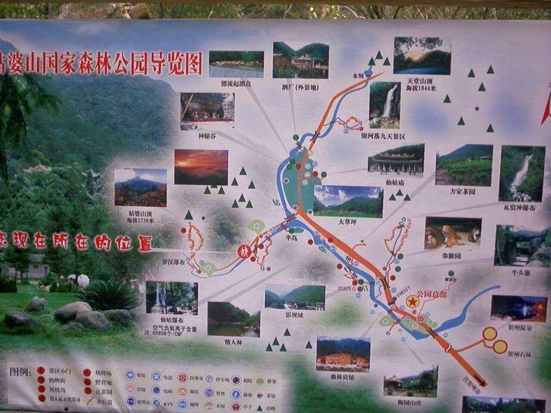 贺州.姑婆山国家森林公园