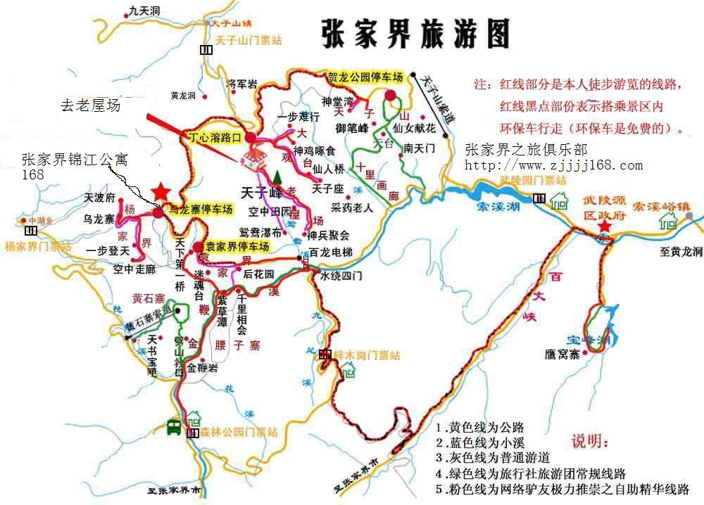 张家界景区游览地图